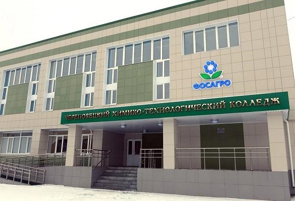 Череповецкое медицинское училище приемная комиссия прием цветного металла в пензе