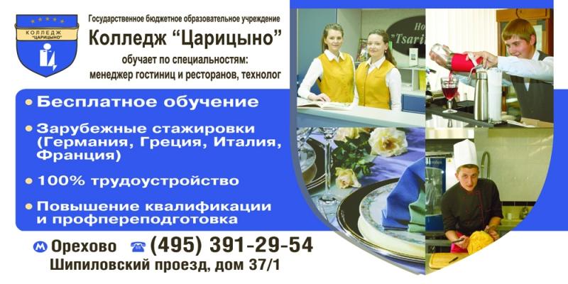 Галерея конкурса/призёры/колледж гостиничного хозяйства \\царицыно\\ 37/коммерческо-банковский колледж 6 220141